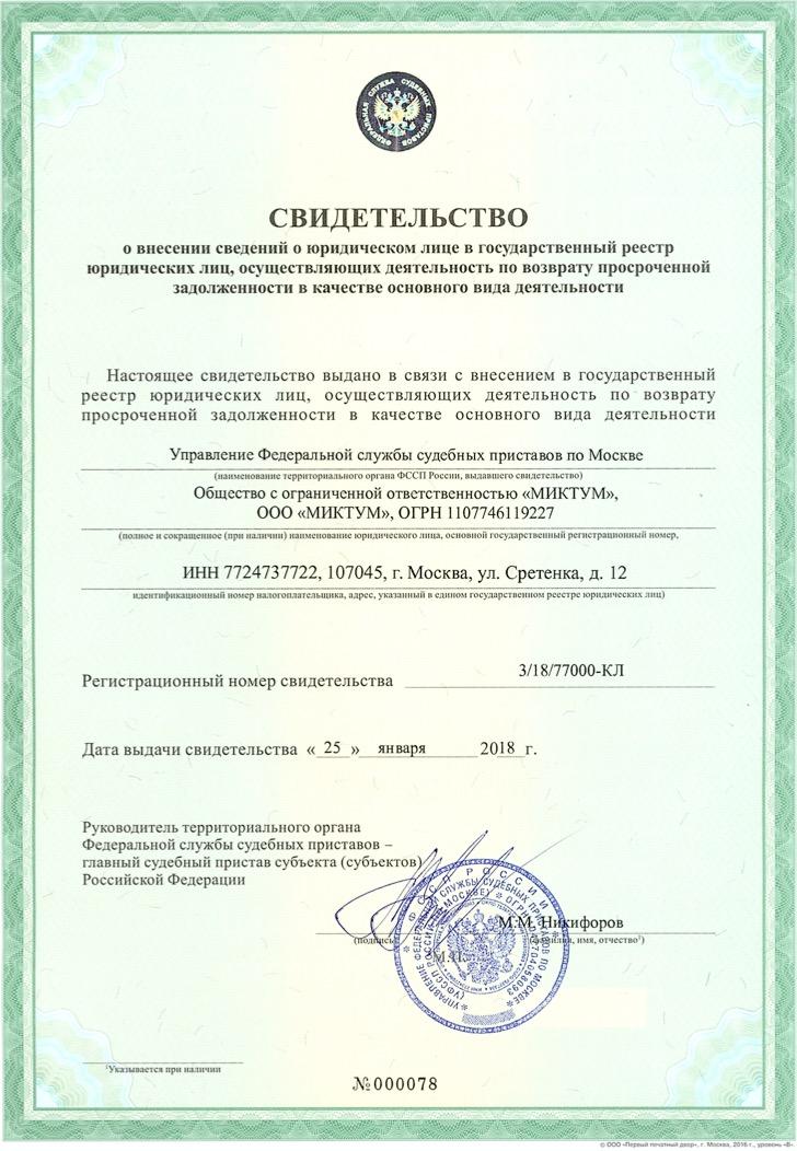 """Свидетельство ООО """"Миктум"""""""